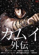 カムイ外伝(通常)(DVD)