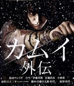 カムイ外伝(Blu-ray Disc)(BLU-RAY DISC)(DVD)