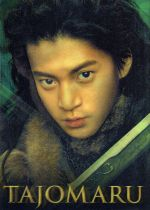 TAJOMARU(特別限定版)((特典ディスク1枚、アウターケース、フォトプック、ポストカード(5枚組)付))(通常)(DVD)