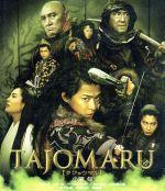 TAJOMARU(Blu-ray Disc)(BLU-RAY DISC)(DVD)