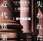 失われた近代建築-都市施設編(1)(単行本)