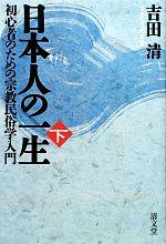 日本人の一生 初心者のための宗教民俗学入門(下)(単行本)