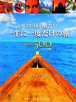 いつかは行きたい一生に一度だけの旅BEST500(単行本)