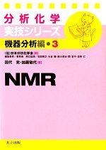 NMR-NMR(分析化学実技シリーズ 機器分析編3)(3)(単行本)