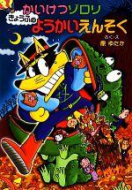 かいけつゾロリ きょうふのようかいえんそく(ポプラ社の新・小さな童話 かいけつゾロリシリーズ46)(児童書)