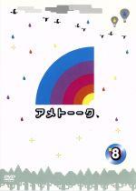 アメトーーク!DVD(8)(通常)(DVD)