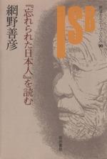 『忘れられた日本人』を読む(岩波セミナーブックス)(単行本)