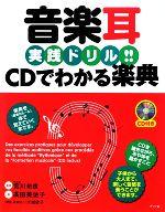 音楽耳実践ドリル!CDでわかる楽典(CD1枚付)(単行本)