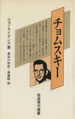 チョムスキー(岩波現代選書107)(単行本)