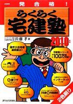 一発合格!らくらく宅建塾(2010年版)(単行本)