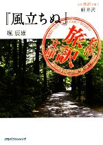軽井沢『風立ちぬ』堀辰雄(名作旅訳文庫5)(文庫)