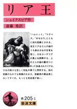 リア王(訳:斎藤勇)(岩波文庫)(文庫)