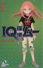 IQ探偵ムー 帰ってくる人形 IQ探偵シリーズ(ポプラカラフル文庫)(児童書)