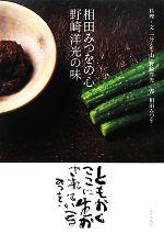 相田みつをの心 野崎洋光の味(単行本)