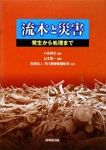 流木と災害 発生から処理まで(単行本)