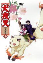 犬夜叉 完結編3(通常)(DVD)