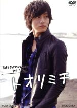 TORI MATSUZAKA 1stDVD トオリミチ(通常)(DVD)