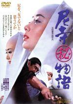 尼寺マル秘物語(通常)(DVD)