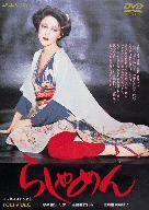 らしゃめん(通常)(DVD)