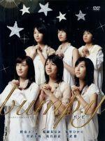 TBSオリジナルネットドラマ bump.y(通常)(DVD)
