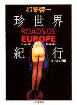 珍世界紀行 ヨーロッパ編 ROADSIDE EUROPE(ちくま文庫)(文庫)