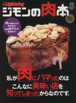 別冊Lightning ジモンの肉本(エイムック1861)(Vol.73)(単行本)