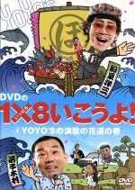 DVDの1×8いこうよ!(4)YOYO'Sの演歌の花道の巻(通常)(DVD)