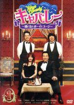 Tokyo Comedy キャバレー~酒と女とボーイとユージ~ Vol.1(通常)(DVD)