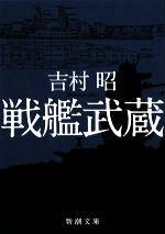 戦艦武蔵(新潮文庫)(文庫)