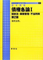 基本講義 債権各論 第2版-契約法・事務管理・不当利得(ライブラリ法学基本講義6‐1)(1)(単行本)