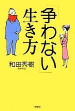 「争わない」生き方(単行本)