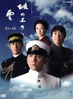 NHKスペシャルドラマ 坂の上の雲 第1部 DVD-BOX(外箱、ブックレット、特典ディスク付)(通常)(DVD)