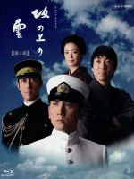 NHKスペシャルドラマ 坂の上の雲 第1部 BOX(Blu-ray Disc)(外箱、ブックレット、特典ディスク付)(BLU-RAY DISC)(DVD)