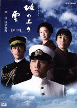 坂の上の雲 第1部 3 国家鳴動(通常)(DVD)