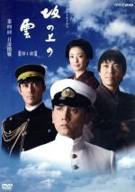 坂の上の雲 第1部 4 日清開戦(通常)(DVD)