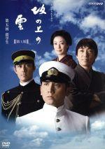 坂の上の雲 第1部 5 留学生(通常)(DVD)