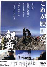 劔岳 撮影の記 標高3000メートル、激闘の873日(通常)(DVD)