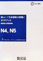 新しい「日本語能力試験」ガイドブック 概要版と問題例集 N4、N5編(CD1枚付)(単行本)
