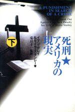 死刑★アメリカの現実(下巻)(単行本)
