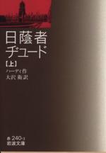 日蔭者ヂュード(岩波文庫)(上)(文庫)