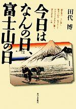 今日はなんの日、富士山の日(単行本)