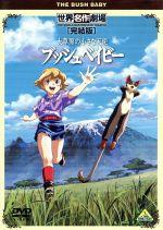大草原の小さな天使 ブッシュベイビー(通常)(DVD)