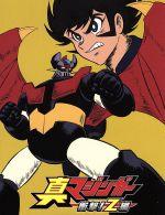 真マジンガー 衝撃!Z編 BOX 3(Blu-ray Disc)((ブックレット付))(BLU-RAY DISC)(DVD)