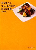 大切な人につくってあげたいぼくの和食(単行本)
