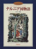 ナルニア国物語 カラー版 全7巻(児童書)