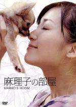 麻理子の部屋(通常)(DVD)