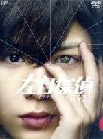 左目探偵 EYE(ドラマスペシャル)(通常)(DVD)