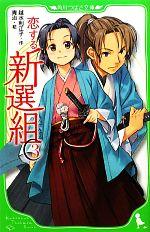 恋する新選組(角川つばさ文庫)(3)(児童書)