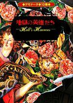 デモナータ-地獄の英雄たち(10)(児童書)