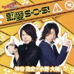 熱愛S・O・S!(通常)(CDS)